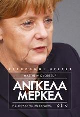 Άγγελα Μέρκελ: Η σιδηρά κυρία της Ευρώπης