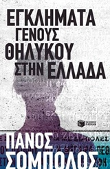 Εγκλήματα γένους θηλυκού στην Ελλάδα