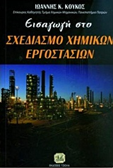 Εισαγωγή στο σχεδιασμό χημικών εργοστασίων