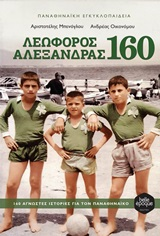Λεωφόρος Αλεξάνδρας 160