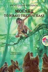 Μόγλης, το βιβλίο της ζούγκλας, , Kipling, Rudyard - Joseph, 1865-1936, Διάπλαση, 2019
