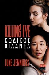 Killing Eve: Κωδικός Βιλανέλ