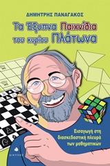 Τα έξυπνα παιχνίδια του κυρίου Πλάτωνα