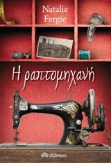 Η ραπτομηχανή
