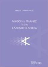 Μύθοι και πλάνες για την ελληνική γλώσσα