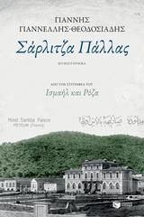 Σάρλιτζα Πάλλας