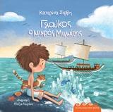 Γλαύκος ο μικρός Μινωίτης, , Σέρβη, Κατερίνα, Εκδόσεις Πατάκη, 2019