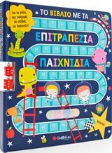 Το βιβλίο με τα επιτραπέζια παιχνίδια
