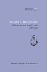 Ο δικομματισμός στην Ελλάδα (1977-2012)