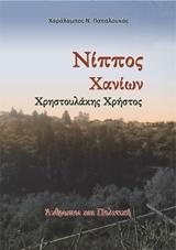 Νίππος Χανίων