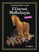 Το Μεγάλο Βιβλίο για την Ελληνική Μυθολογία