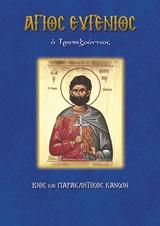Άγιος Ευγένιος ο Τραπεζούντιος