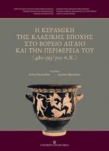 Η κεραμική της κλασικής εποχής στο βόρειο Αιγαίο και την περιφέρειά του (480-323/300 π.χ.)