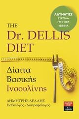 Dr. Dellis Diet: Δίαιτα Βασικής Ινσουλίνης