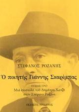 Ο ποιητής Γιάννης Σκαρίμπας