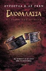 Γαιοθάλασσα #2: Οι τάφοι του Άτουαν