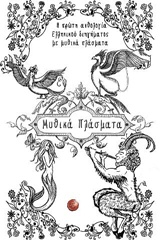 Μυθικά πλάσματα, Η πρώτη ανθολογία ελληνικού διηγήματος με μυθικά πλάσματα, Συλλογικό έργο, Συμπαντικές Διαδρομές, 2019