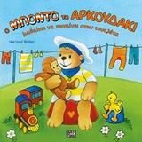 Ο Μπόντο το αρκουδάκι μαθαίνει να πηγαίνει στην τουαλέτα