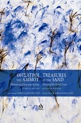 Θησαυροί της άμμου: Ποίηση της ελληνικής κρίσης, , Συλλογικό έργο, ΑΩ Εκδόσεις, 2019