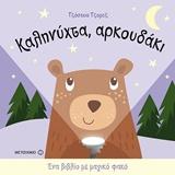 Καληνύχτα, αρκουδάκι