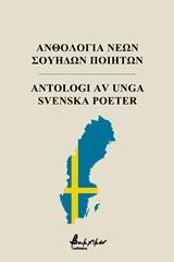 Ανθολογία νέων σουηδών ποιητών