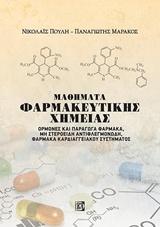 Μαθήματα φαρμακευτικής χημείας
