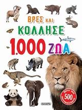 1.000 ζώα