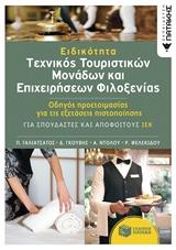 Ειδικότητα: Τεχνικός τουριστικών μονάδων και επιχειρήσεων φιλοξενίας