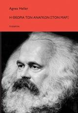 Η θεωρία των αναγκών στον Μαρξ, , Heller, Ágnes, 1929-2019, Πλέθρον, 2018