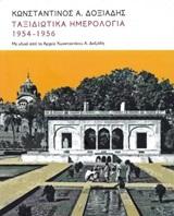 Ταξιδιωτικά ημερολόγια 1954-1956
