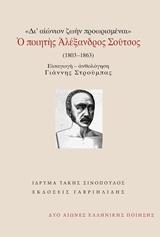 Δι  αιώνιον ζωήν προωρισμέναι: Ο ποιητής Αλέξανδρος Σούτσος (1803-1863)