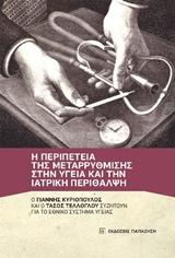 Η περιπέτεια της μεταρρύθμισης στην υγεία και την ιατρική περίθαλψη