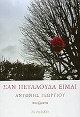 Σαν πεταλούδα είμαι, , Γεωργίου, Αντώνης, Το Ροδακιό, 2019