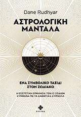 Αστρολογική μάνταλα, Ένα συμβολικό ταξίδι στον ζωδιακό, Rudhyar, Dane, 1895-1985, Dharma, 2019