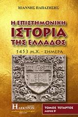 Η επιστημονική ιστορία της Ελλάδος