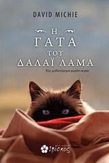 H γάτα του Δαλάι Λάμα