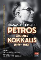 Petros Socrates Kokkalis (1896-1962)