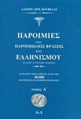 Παροιμίες και παροιμιώδεις φράσεις του ελληνισμού #1