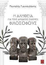 Η αλήθεια για τους αρχαίους Έλληνες φιλοσόφους