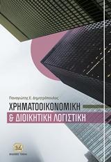 Χρηματοοικονομική και διοικητική λογιστική