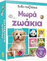 Κυβο-παζλάκια: Μωρά ζωάκια