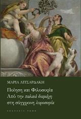 Ποίηση και φιλοσοφία