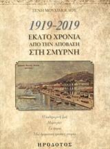 1919-2019, Εκατό χρόνια από την απόβαση στη Σμύρνη