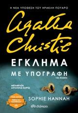 Agatha Christie: Έγκλημα με υπογραφή (trade edition)