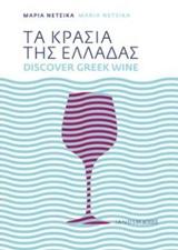 Τα Κρασιά της Ελλάδας / Discover Greek Wine