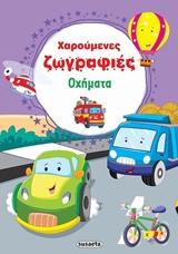 Χαρούμενες ζωγραφιές: Οχήματα