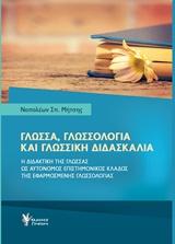 Γλώσσα, Γλωσσολογία και Γλωσσική Διδασκαλία