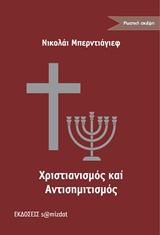 Χριστιανισμός και Αντισημιτισμός
