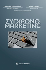 Σύγχρονο marketing