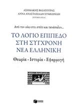 Το Λόγιο Επίπεδο στη Σύγχρονη Νέα Ελληνική